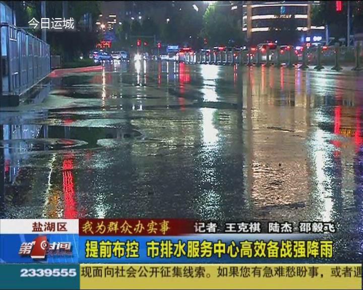 【我為群眾辦實事】提前布控 市排水服務中心高效備戰強降雨