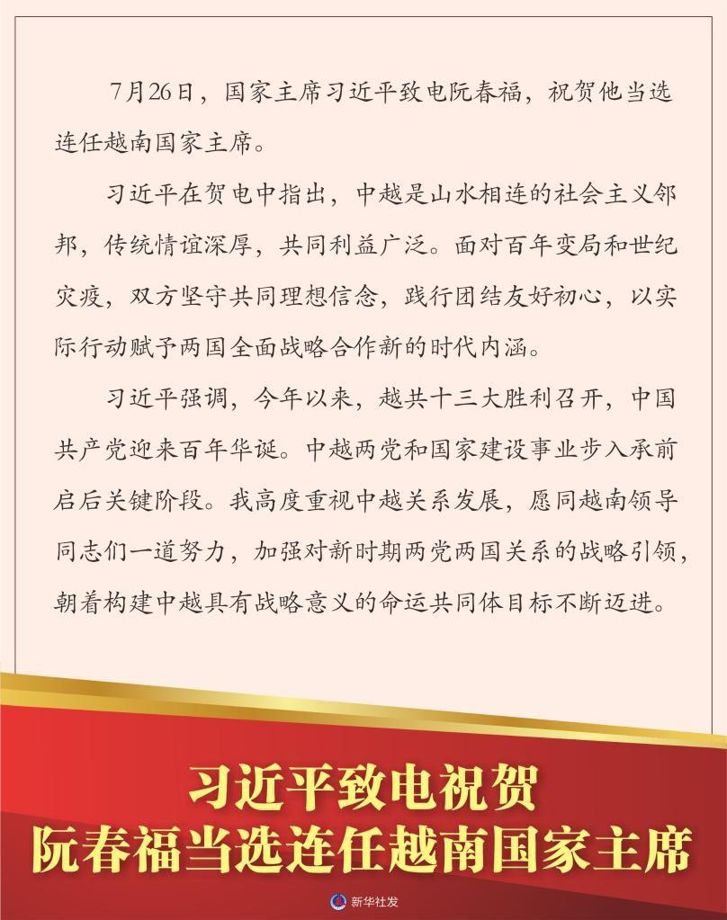 習近平致電祝賀阮春福當選連任越南國家主席