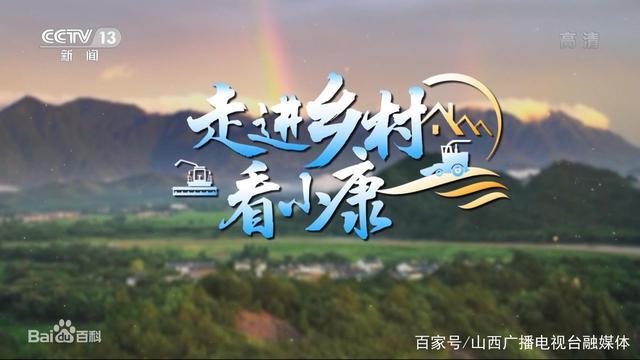 """指尖上的""""非遺""""和冬棗產業助力!看運城東開張村的小康生活……"""