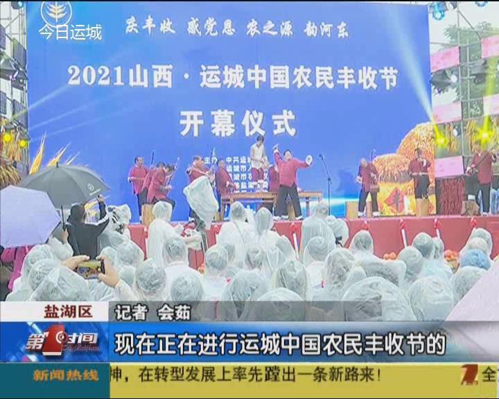 【我們的豐收節】2021山西·運城中國農民豐收節開幕