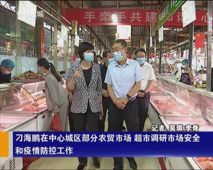 刁海鵬在中心城區部分農貿市場 超市調研市場安全和疫情防控工作