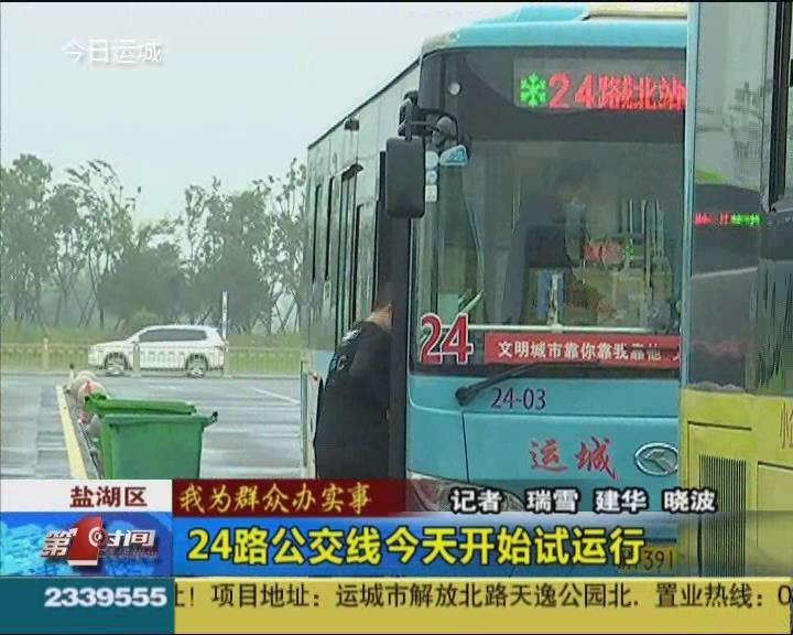 【我為群眾辦實事】24路公交線9月1日開始試運行