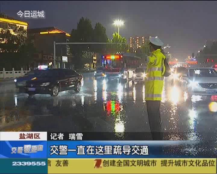 【我為群眾辦實事】雨夜交警堅守一線保暢通